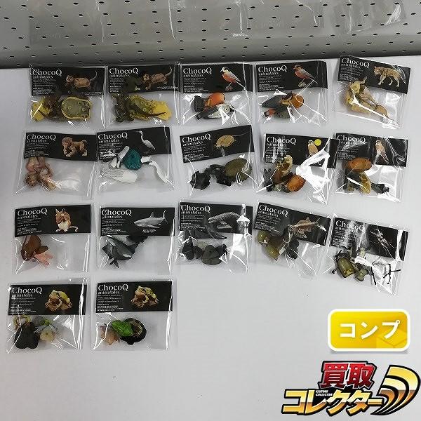 海洋堂 チョコQ 日本の動物 第11弾 シークレット含む 全17種