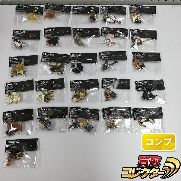 チョコQ 日本の動物 第7弾 シークレット3種 含む 全26種