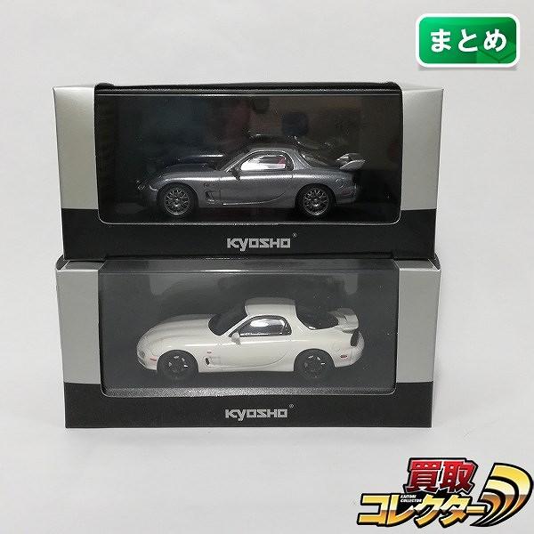 京商 1/43 マツダ RX-7 FD3S スピリットR タイプA 2002 他