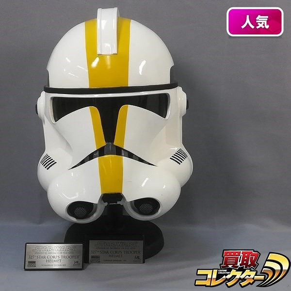 マスターレプリカ STAR WARS ヘルメット 327TH STAR CORPS クローン・トルーパー