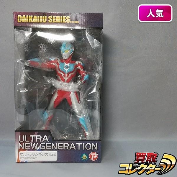 エクスプラス 大怪獣シリーズ ULTRA NEW GENERATION ウルトラマンギンガ 限定版