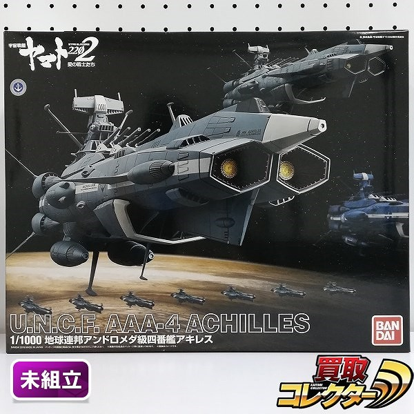 バンダイ 宇宙戦艦ヤマト2202 愛の戦士たち 1/100 地球連邦アンドロメダ級四番艦アキレス