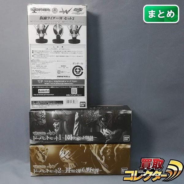 仮面ライダー マスコレプレミアム ドーパントセット1 ドーパントセット2 仮面ライダーWセット3