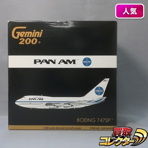 ジェミニ 1/200 PAN AM ボーイング 747SP