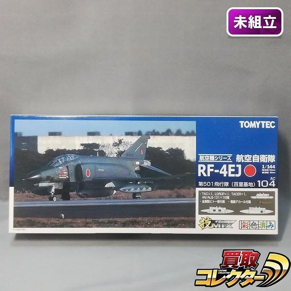 TOMYTEC 技MIX 航空機シリーズ AC104 1/144 航空自衛隊 RF-4EJ 第501飛行隊 百里基地