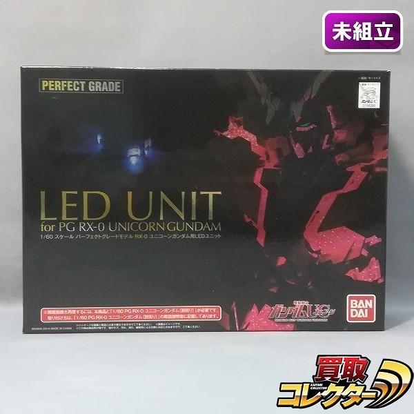PG 1/60 ユニコーンガンダム用LEDユニット