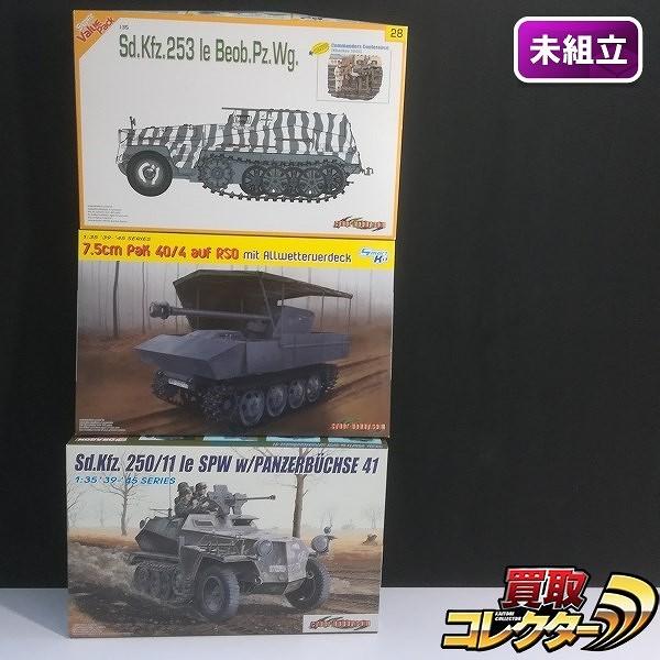 サイバーホビー 1/35 Sd.Kfz.253 軽装甲観測車 w/司令官フィギュア 他