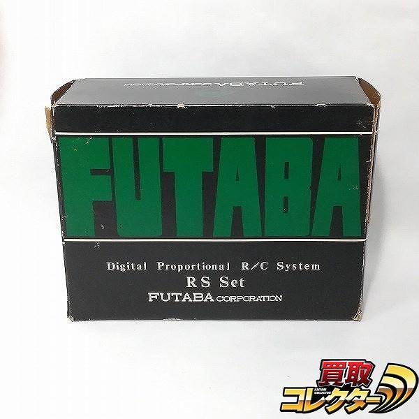 フタバ RS-2GSC 受信機 サーボ