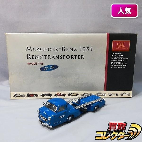 CMC 1/43 メルセデス ベンツ 1954 レントランスポーター
