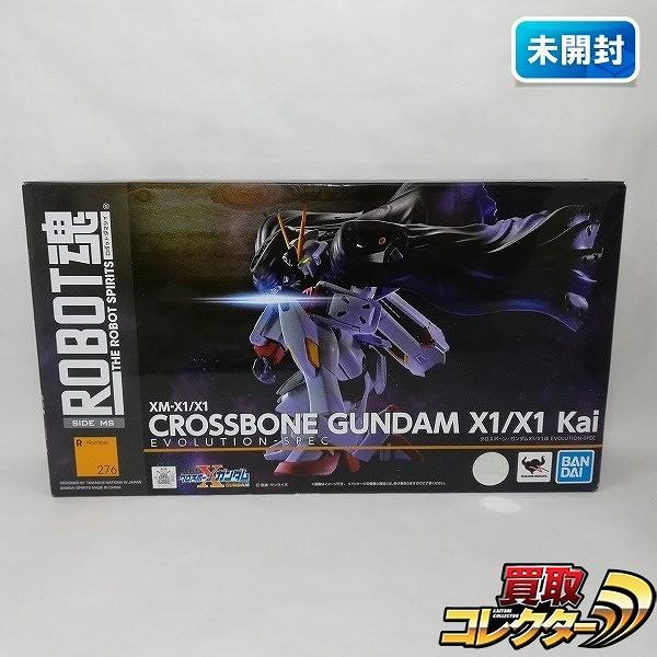 ROBOT魂 SIDE MS クロスボーンガンダムX1/X1改 EVOLUTION-SPEC_1
