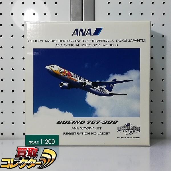 全日空商事 1/200 ANA ボーイング767-300 WOODY JET JA8357_1