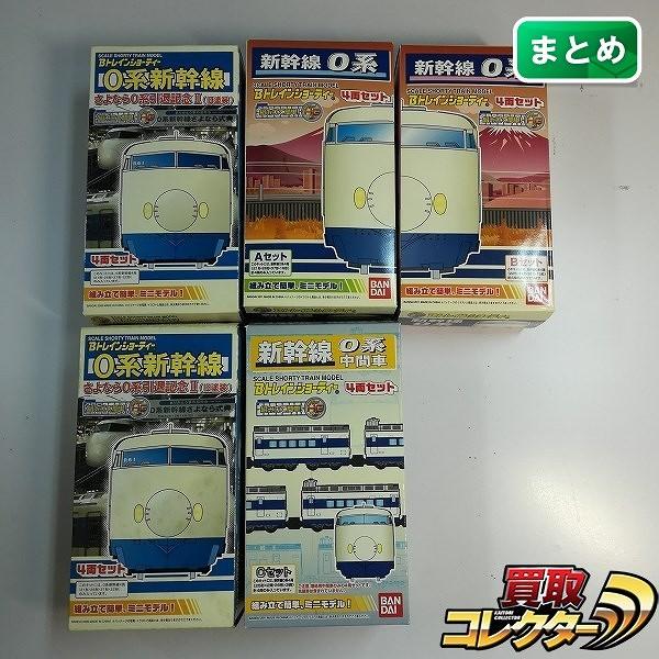 Bトレインショーティー 新幹線0系 4両セット Aセット Bセット 新幹線0系中間車 4両セット 他_1