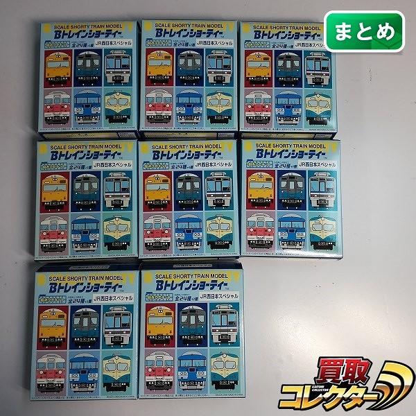 Bトレインショーティー 西日本スペシャル パート1 117系 福知山線 和歌山色 各4両_1