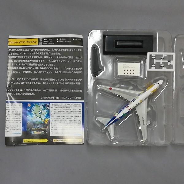 タカラ 世界の翼SP ポケモンジェット編 10点 全6種_2