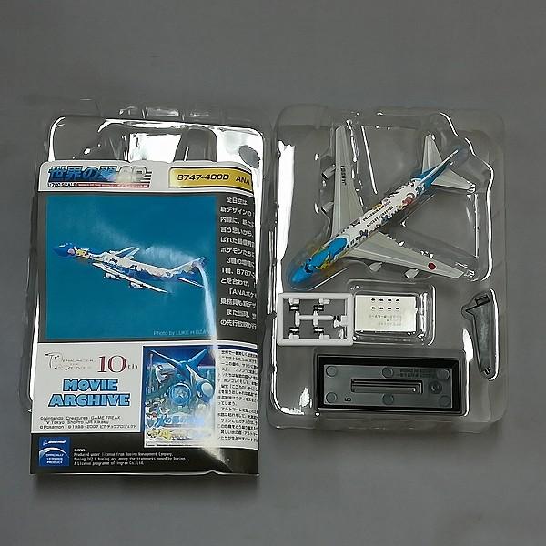 タカラ 世界の翼SP ポケモンジェット編 10点 全6種_3