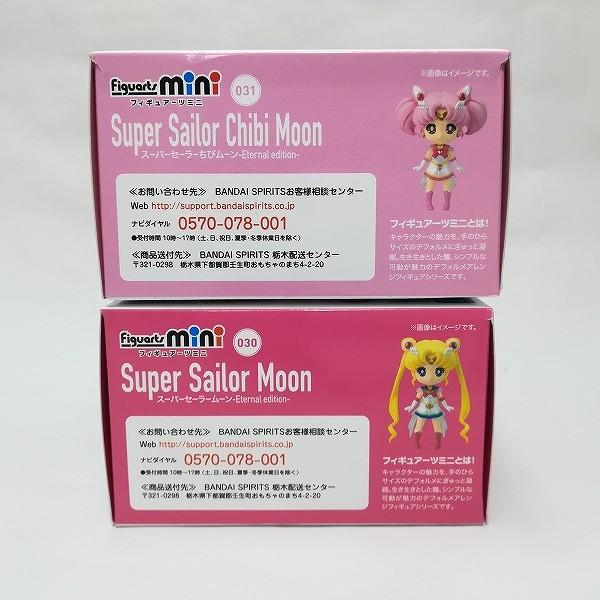Figuarts mini スーパーセーラームーン Eternal edition + スーパーセーラーちびムーン Eternal edition_2