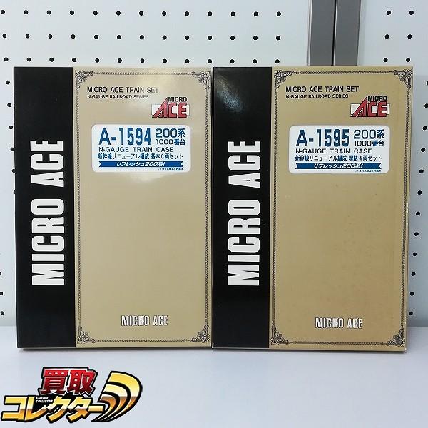 MICROACE A-1594 A-1595 200系1000番台 新幹線リニューアル編成 10両_1