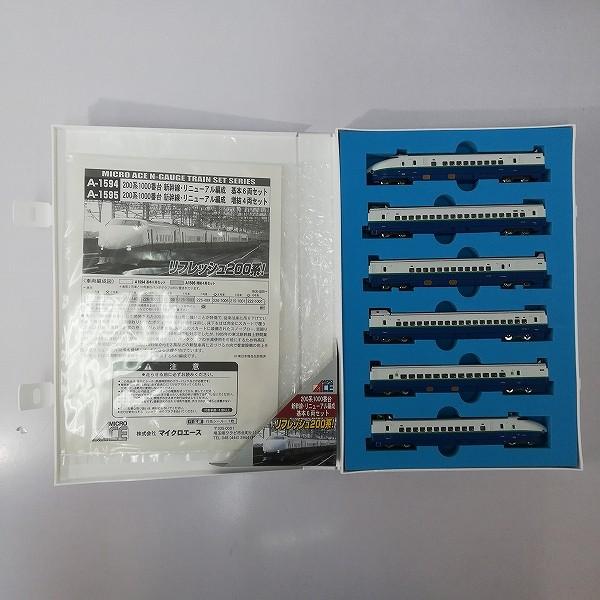 MICROACE A-1594 A-1595 200系1000番台 新幹線リニューアル編成 10両_2