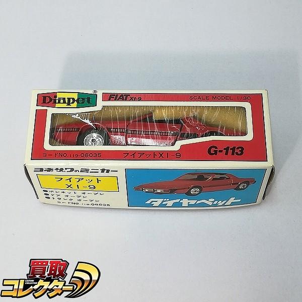 ヨネザワ ダイヤペット G-113 1/30 フィアット X1-9_1