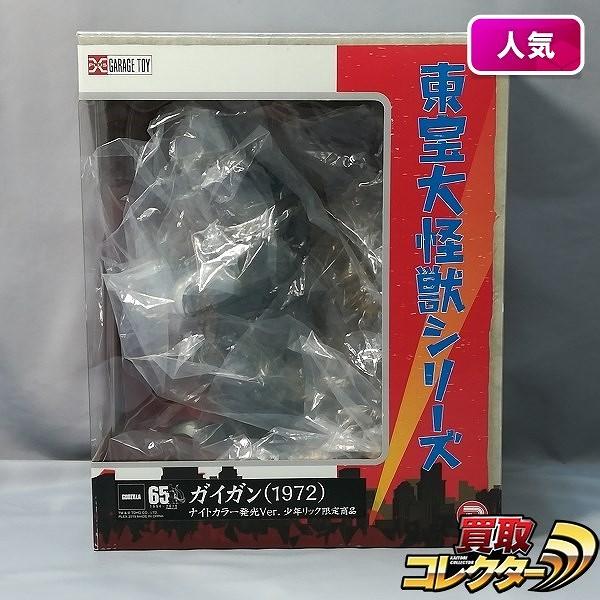 エクスプラス 東宝大怪獣シリーズ ガイガン(1972) ナイトカラー発光ver. 少年リック限定_1