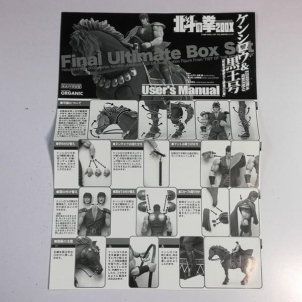 海洋堂 北斗の拳200X ケンシロウ&黒王号 Final Ultimate Box Set_3