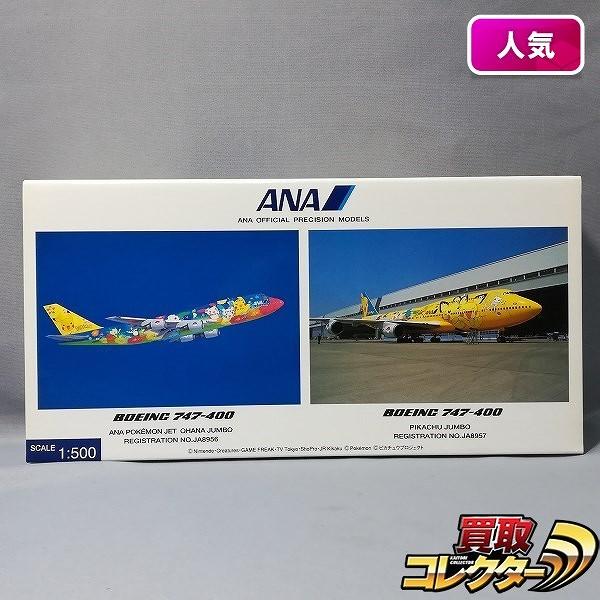 全日空商事 1/500 ANA ポケモンジェット セット JA8956 JA8957_1