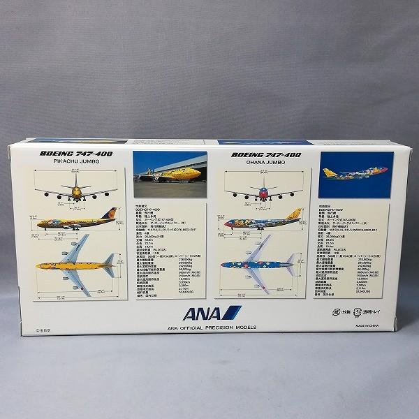 全日空商事 1/500 ANA ポケモンジェット セット JA8956 JA8957_2