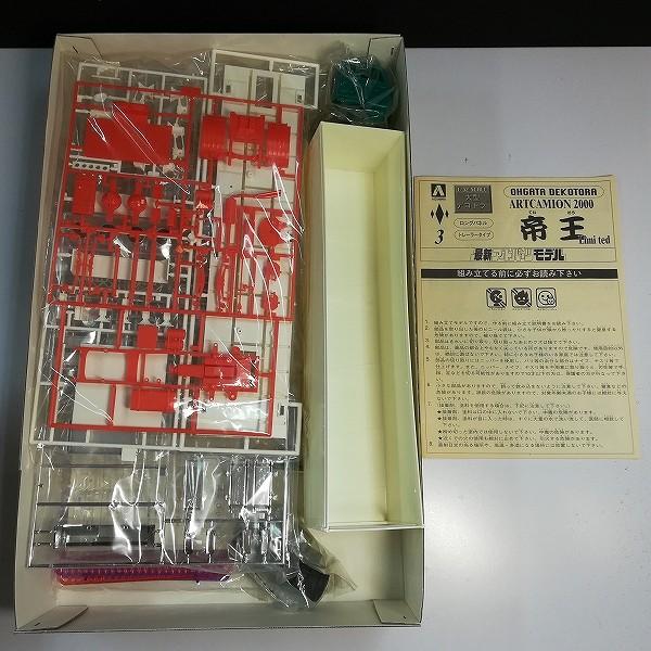 アオシマ 1/32 大型デコトラ 帝王リミテッド 2000年限定モデル_2