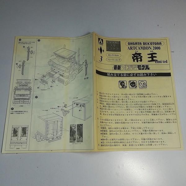 アオシマ 1/32 大型デコトラ 帝王リミテッド 2000年限定モデル_3
