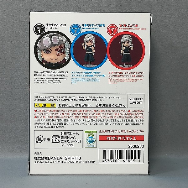 BANDAI Figuarts mini 鬼滅の刃 宇髄天元_2