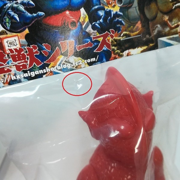 HS 怪獣シリーズ アンドロ星獣 ソフビ 赤_3