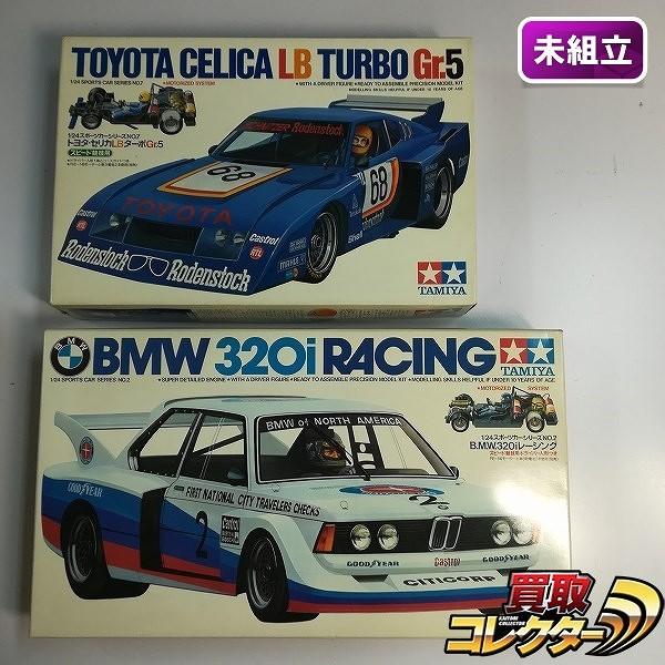 タミヤ 1/24 トヨタ セリカ LB ターボ Gr.5 + BMW 320i レーシング_1