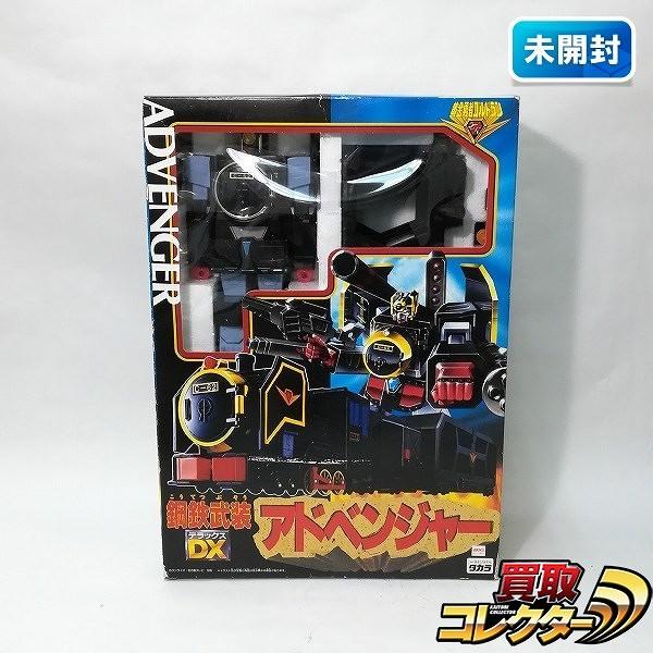 タカラ 黄金勇者ゴルドラン 鋼鉄武装 DX アドベンジャー_1