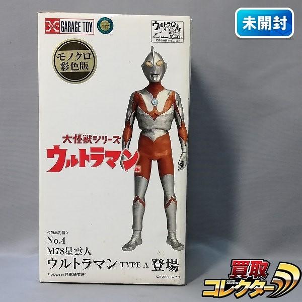 X-PLUS 大怪獣シリーズ ウルトラマン編 ウルトラマン Aタイプ モノクロ 彩色版_1
