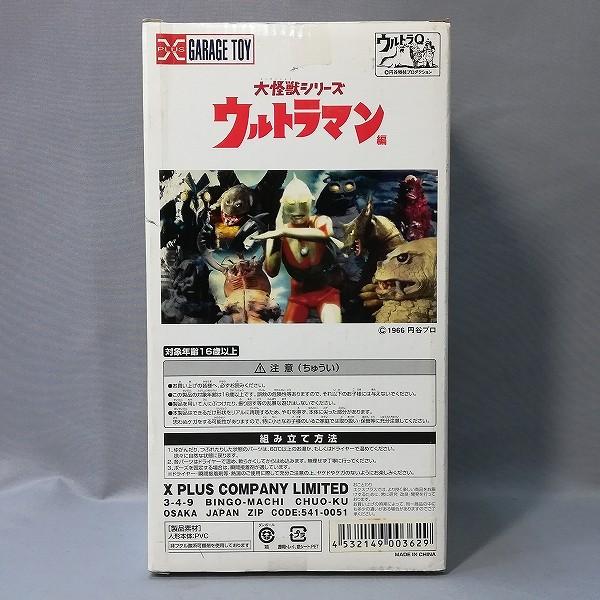 X-PLUS 大怪獣シリーズ ウルトラマン編 ウルトラマン Aタイプ モノクロ 彩色版_2