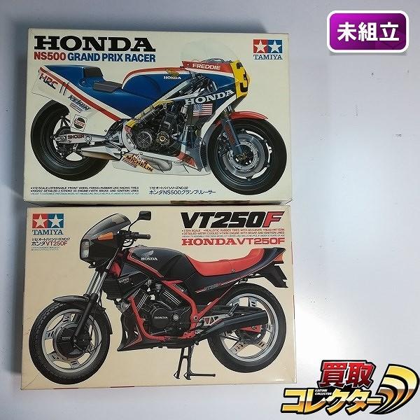 タミヤ 1/12 ホンダ VT250F + ホンダ NS500 グランプリレーサー_1
