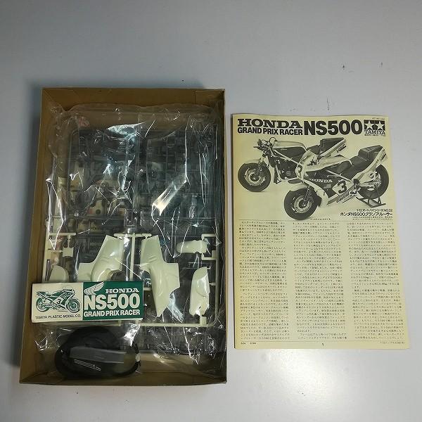 タミヤ 1/12 ホンダ VT250F + ホンダ NS500 グランプリレーサー_2