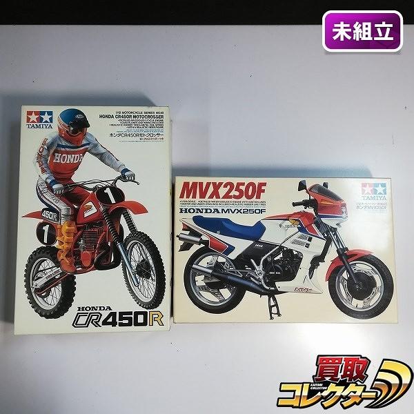 小鹿 タミヤ 1/12 ホンダ MVX 250F + ホンダ CR450R モトクロッサー