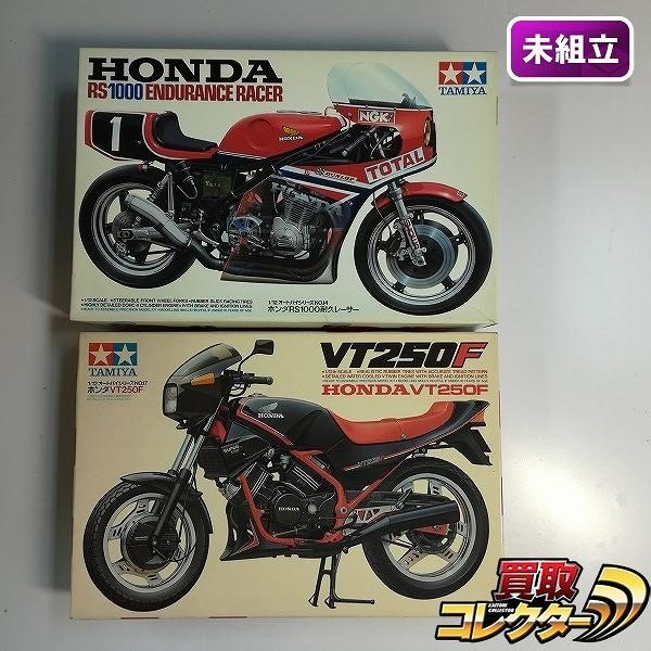 小鹿 タミヤ 1/12 ホンダ VT250F + ホンダ RS1000 耐久レーサー_1