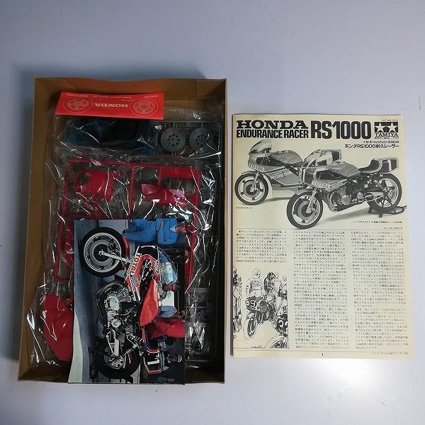小鹿 タミヤ 1/12 ホンダ VT250F + ホンダ RS1000 耐久レーサー_2