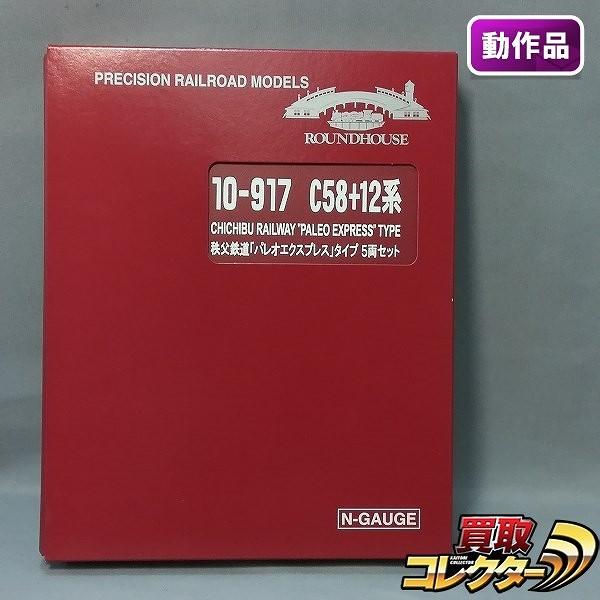 KATO ラウンドハウス 10-917 C58+12系 秩父鉄道 パレオエクスプレスタイプ 5両セット_1