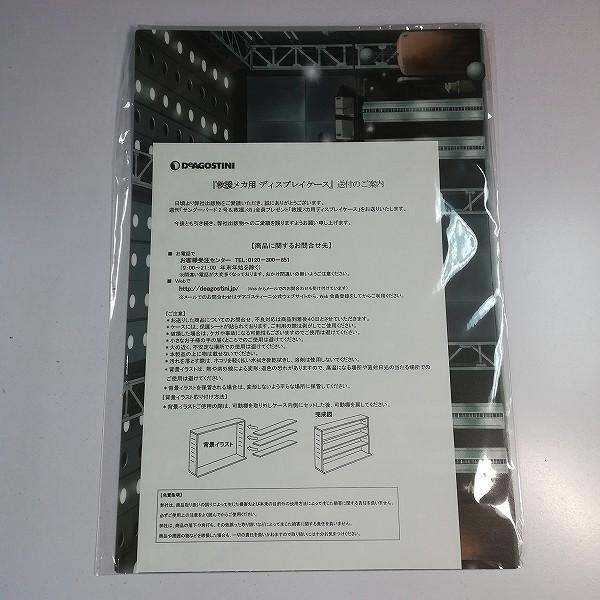 DeAgostini サンダーバード2号&救助メカ 救援メカ用ディスプレイケース_3