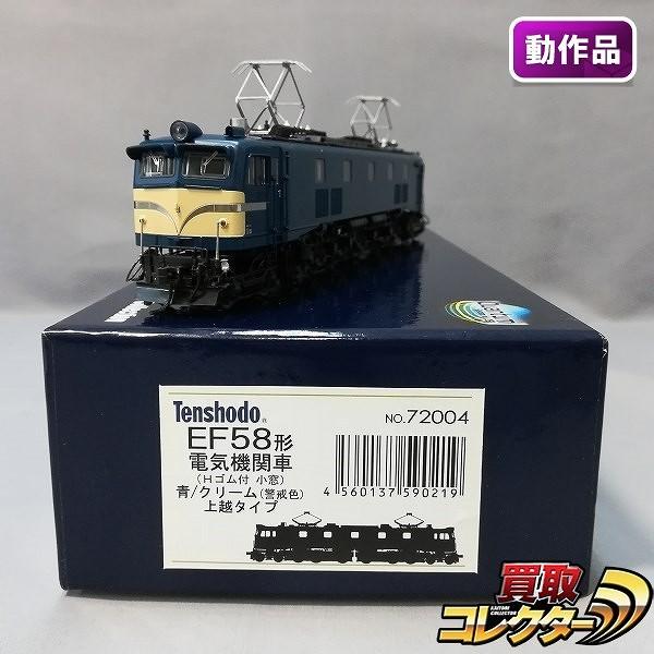 天賞堂 HO 72004 EF58 青/クリーム 上越タイプ カンタムサウンド_1