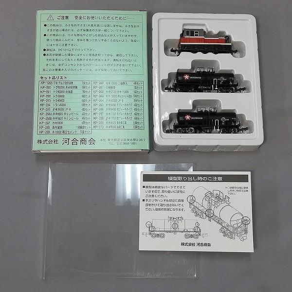 カワイ KP-164 Cタイプ入替用ディーゼル機関車オレンジ タキ7750_2