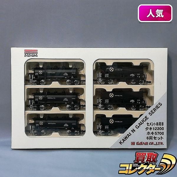 カワイ KP-262 セメント専用車 タキ12200 ホキ5700 6両セット_1