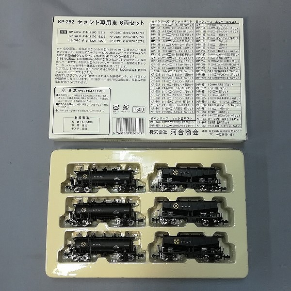 カワイ KP-262 セメント専用車 タキ12200 ホキ5700 6両セット_2