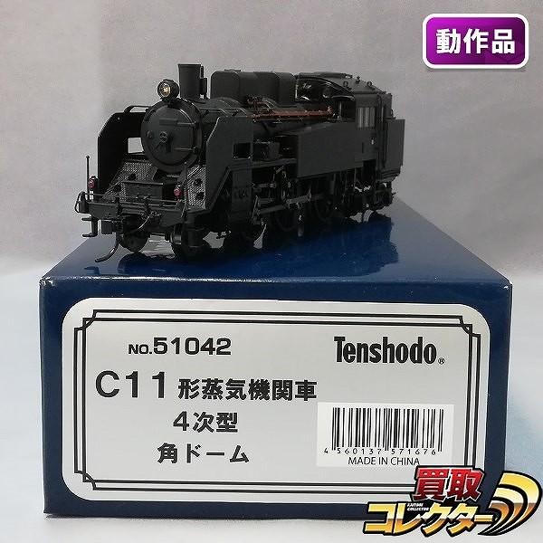 天賞堂 HOゲージ 51042 C11形 蒸気機関車 4次型 角ドーム_1