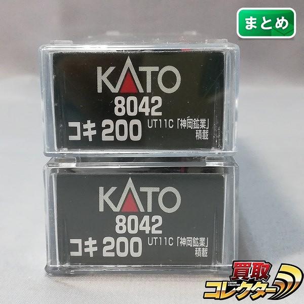 KATO Nゲージ 8042 コキ200 UT11C 神岡鉱業積載 ×2