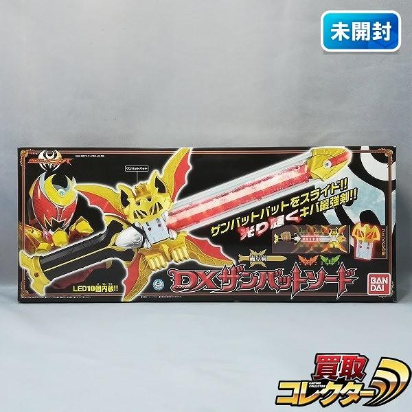 バンダイ 仮面ライダーキバ 魔皇剣 DXザンバットソード_1