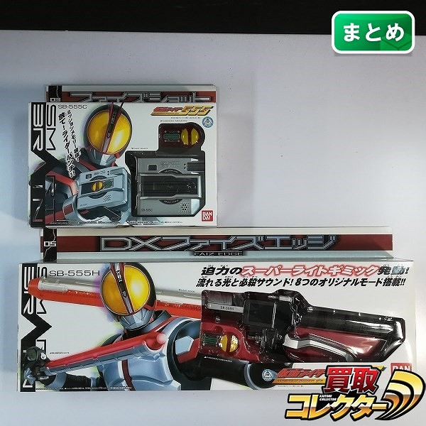 バンダイ 仮面ライダー555 ファイズエッジ ファイズショット_1